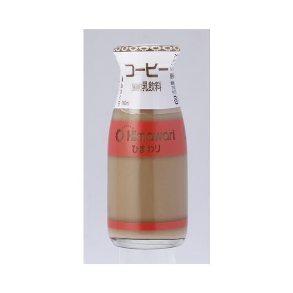 ひまわりコーヒー (ビン) 180ml 10本 ひまわり乳業 ぎゅうにゅう ギュウニュウ ミルク 牛乳