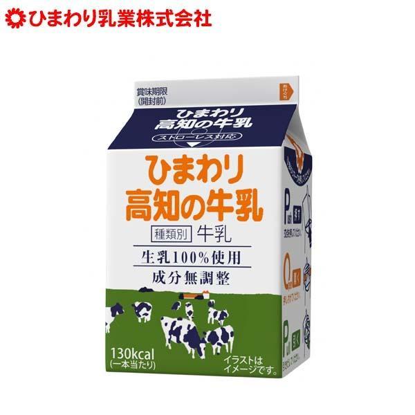 ひまわり 高知の牛乳  200ml 1本  ひまわり乳業 200mlパック ぎゅうにゅう ギュウニュウ ミルク 牛乳 ストローレス