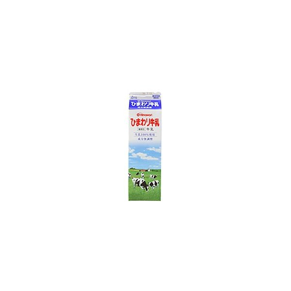 ひまわり牛乳  1000ml 1本  ひまわり乳業 ぎゅうにゅう ギュウニュウ ミルク 牛乳