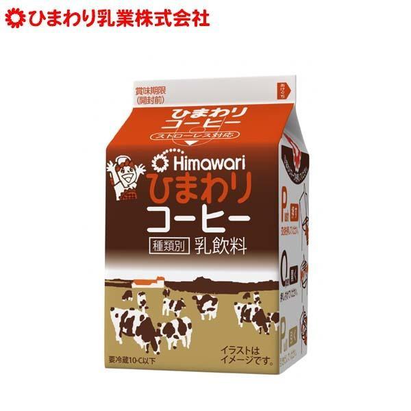 ひまわりコーヒー  200ml 1本  ひまわり乳業 紙パック ストローレス ぎゅうにゅう ギュウニュウ ミルク 牛乳