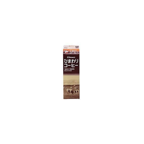 ひまわりコーヒー  1000ml 1本  ひまわり乳業 ぎゅうにゅう ギュウニュウ ミルク 牛乳