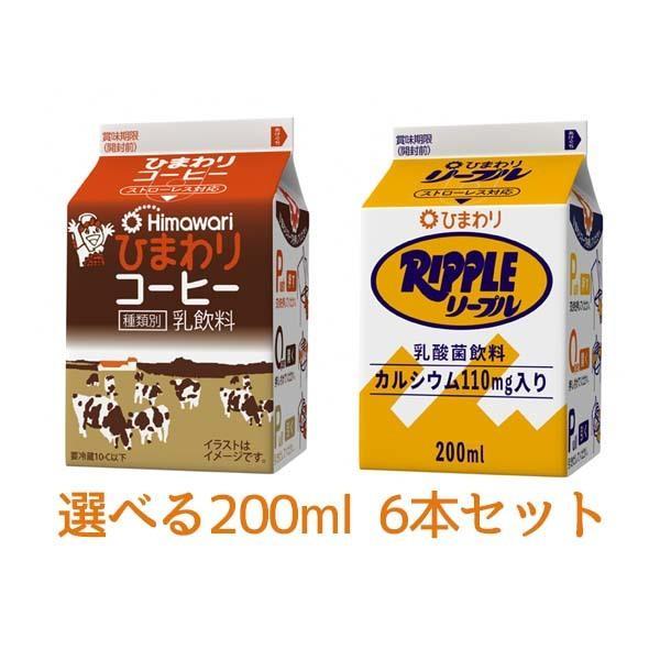 ひまわりコーヒー リープル200ml 選べる 6本セット ひまわり乳業 冷蔵便  紙パック ストローレス ぎゅうにゅう ギュウニュウ