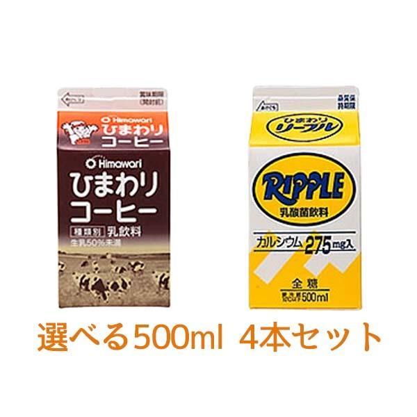 ひまわりコーヒー リープル500ml 選べる 4本セット ひまわり乳業 冷蔵便  紙パック ぎゅうにゅう ギュウニュウ