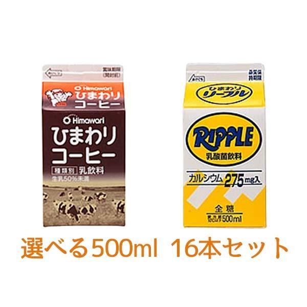ひまわりコーヒー リープル500ml 選べる 16本セット ひまわり乳業 冷蔵便  紙パック ぎゅうにゅう ギュウニュウ