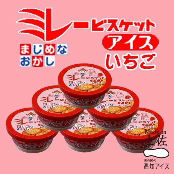 高知アイス ミレービスケットアイス いちご 6個セット  イチゴ 苺 ストロベリー ご当地 ミレービスケット アイスミルク まじめなおかし|moritokuzo|02