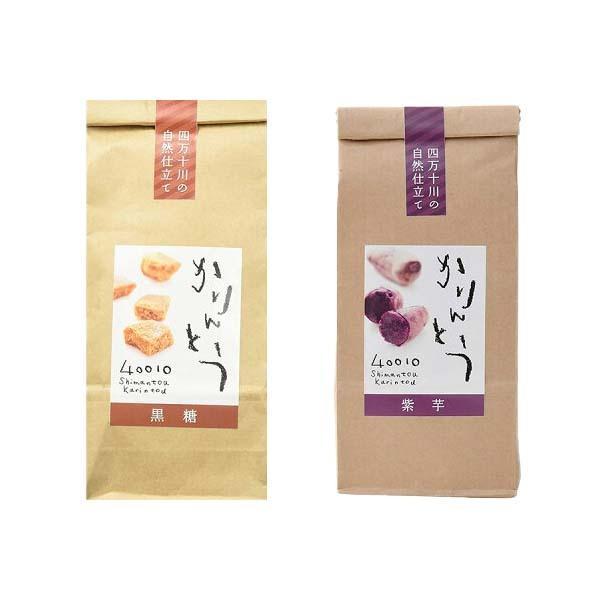40010かりんとう 選べる2個セット(1個(25g×2袋))黒糖 紫芋 しまんとうかりんとう おやつ 高知のお土産