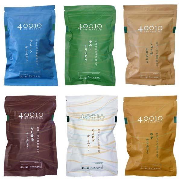 40010(しまんとう) かりんとう  選べる3袋セット(1袋45g) /四万十川の自然仕立て おやつ お菓子 LLPしまんと