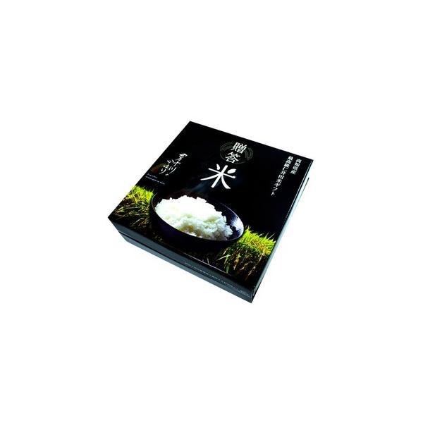 アウトレット価格 産年経過の為 「贈答米」 にこまる真空パックキューブタイプ2合 4個入 ギフトセット