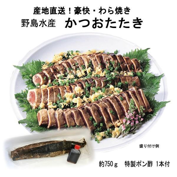 野島水産 かつおたたき 約750g 特製ポン酢1本付き クール冷凍便 カツオタタキ 父の日