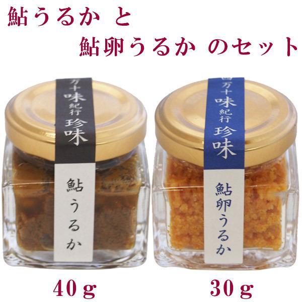鮎うるか (1瓶40g) と 鮎卵うるか (1瓶30g) のセット 高知県産 調味料 おつまみ 隠し味 あゆ 塩辛
