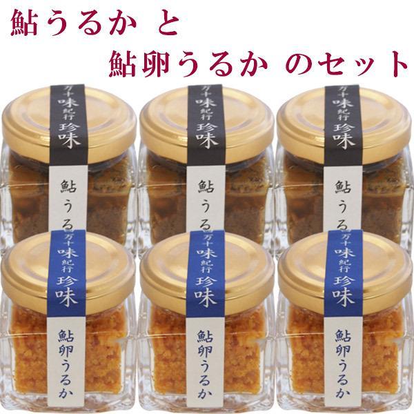 鮎うるか (1瓶40g) と 鮎卵うるか (1瓶30g) の各3個セット 高知県産 調味料 おつまみ 隠し味 あゆ 塩辛