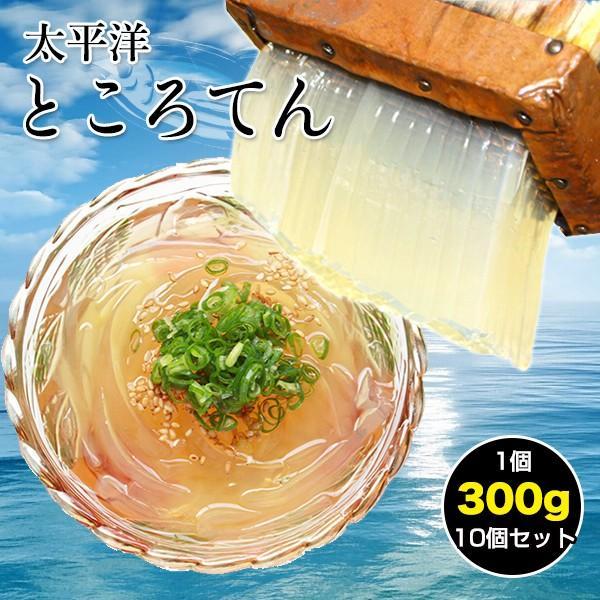 鰹だしスープで食べるところてん 太平洋ところてん   10個セット   関西麺業