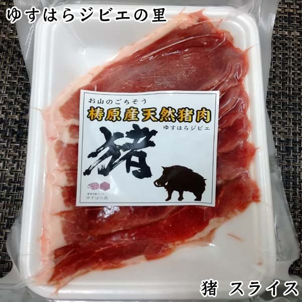 猪 焼き肉用スライス 150g(モモ・肩ロース 混合) ゆすはらジビエの里 冷凍便 高知県産 イノシシ ジビエカー GIBIER いのしし 国産