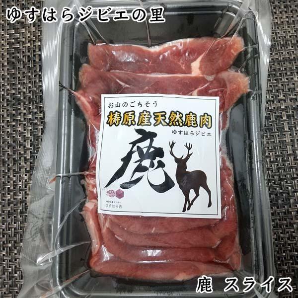鹿 焼肉用スライス 150g 1パック  ゆすはらジビエの里 冷凍便 高知県産 シカ ジビエカー GIBIER しか 鹿肉 国産