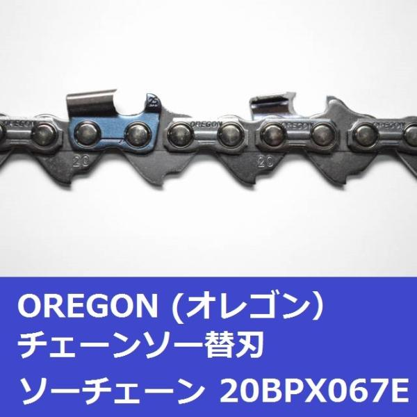 チェンソー替刃(チェーンソー刃)20BPX67Eオレゴン(OREGON)ソーチェーン20BPX067E