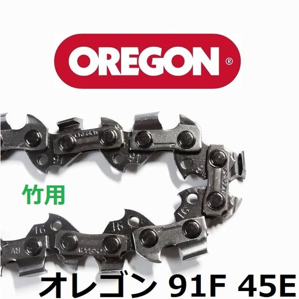 チェンソー替刃(竹切チェーン)91F45Eオレゴン(OREGON)ソーチェーンフルカッター91F045E