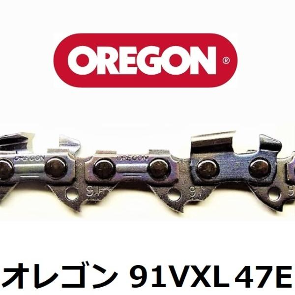 チェンソー替刃(チェーンソー刃)91VXL47Eオレゴン(OREGON)ソーチェーン91VXL047E
