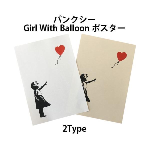 バンクシー BANKSY Girl-With-Balloon 風船と少女 デザインポスター アート A4サイズ 2タイプ|moriyama-print