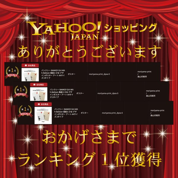 バンクシー BANKSY Girl-With-Balloon 風船と少女 デザインポスター アート A4サイズ 2タイプ|moriyama-print|05