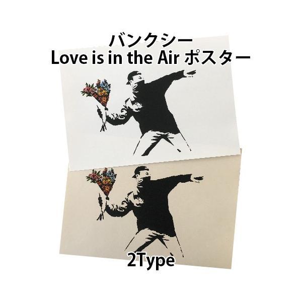 バンクシー BANKSY Love is in the Air デザインポスター アート A4サイズ 2タイプ|moriyama-print