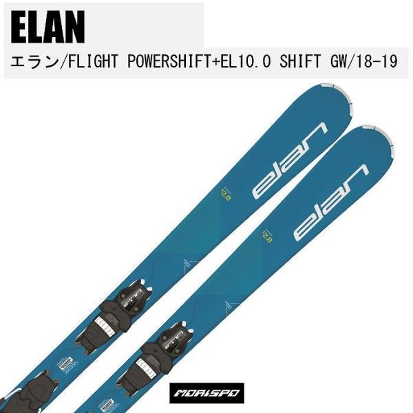 ELAN エラン FLIGHT POWER SHIFT + EL 10.0 SHIFT GW フライト パワー シフト 18-19 ABKETC18 ビンディング付 [モリスポ] スキー板 コンプリート|moriyamasports