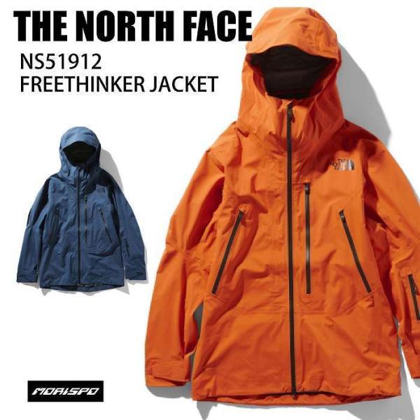 THE NORTH FACE ノースフェイス NS51912 FREETHINKER JACKET 19-20 ボードウェア FUTURE LIGHT フューチャーライト アウター ジャケット メンズ 2020モデル