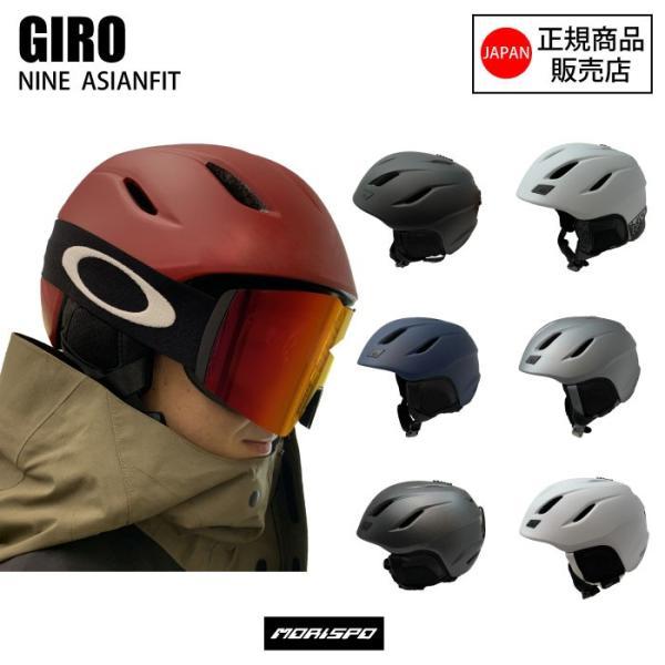 GIRO ジロ NINE ASIANFIT 70732 ナイン アジアンフィット スキーヘルメット スノーボード