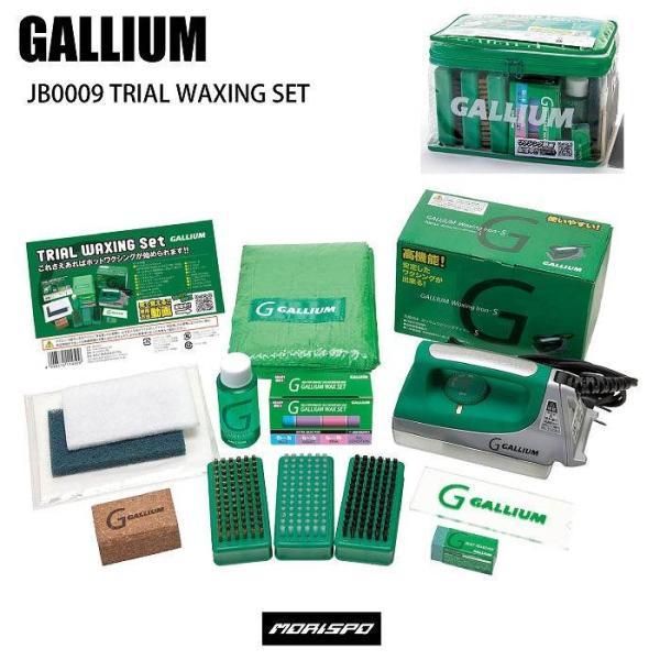 GALLIUM ガリウム JB0009 TRIAL WAXING JB0009 トライアルワクシングボックス JB0009    チューン小物 セットワックス