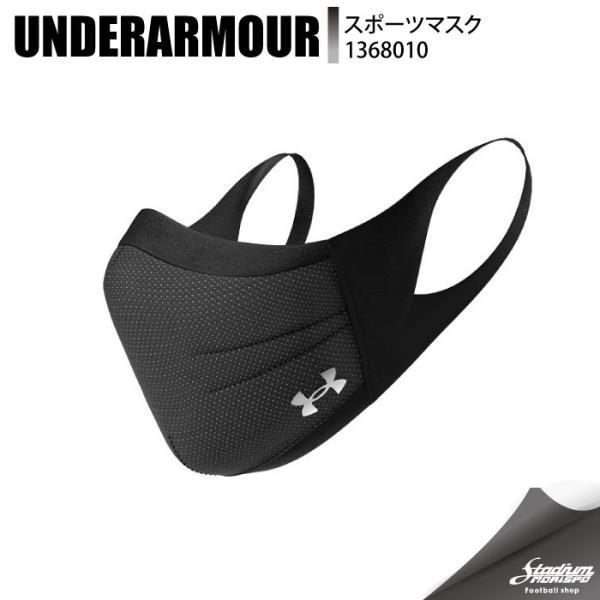 UNDERARMOURアンダーアーマーUAスポーツマスク1368010ブラックメディカルその他ST
