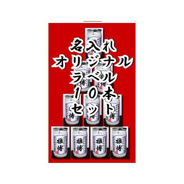 10本別々でも作成無料!! 世界に一つオリジナルラベル カップ酒|moriyasyuzo