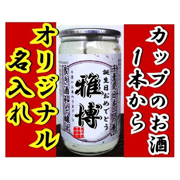 10本別々でも作成無料!! 世界に一つオリジナルラベル カップ酒|moriyasyuzo|03