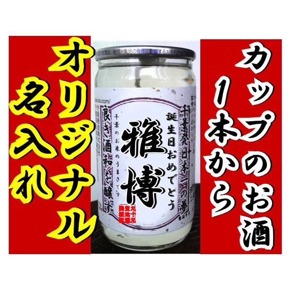 1本から作成無料!! 世界に一つオリジナルラベル カップ酒|moriyasyuzo|02