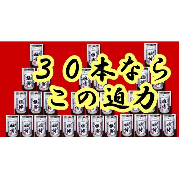 30本別々でも作成無料!! 世界に一つオリジナルラベル カップ酒|moriyasyuzo