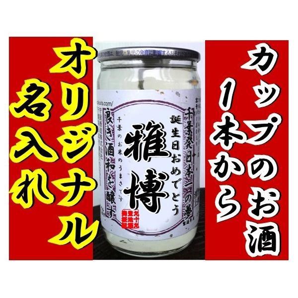 30本別々でも作成無料!! 世界に一つオリジナルラベル カップ酒|moriyasyuzo|03
