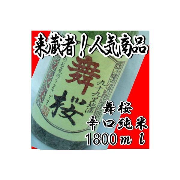 千葉の酒 舞桜 辛口純米 17度1800ml|moriyasyuzo|02
