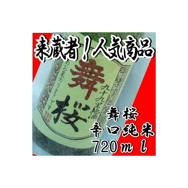 千葉の酒 舞桜 辛口純米 17度720ml|moriyasyuzo|03