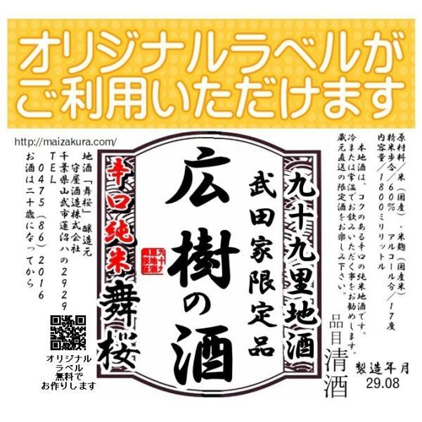 千葉の酒 舞桜 辛口純米 17度720ml|moriyasyuzo|05