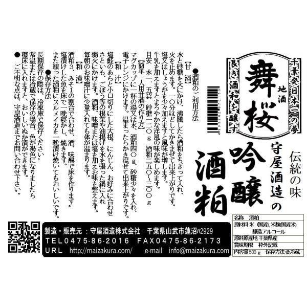 酒蔵 おすすめ 吟醸酒粕500g|moriyasyuzo|02