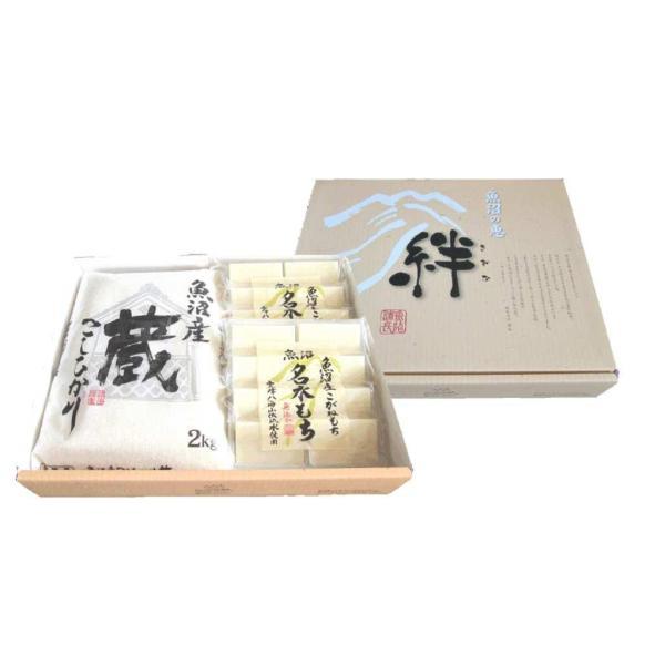 米 餅 魚沼産コシヒカリ 蔵 2kg 魚沼名水もち 410g 2袋 ギフトセット