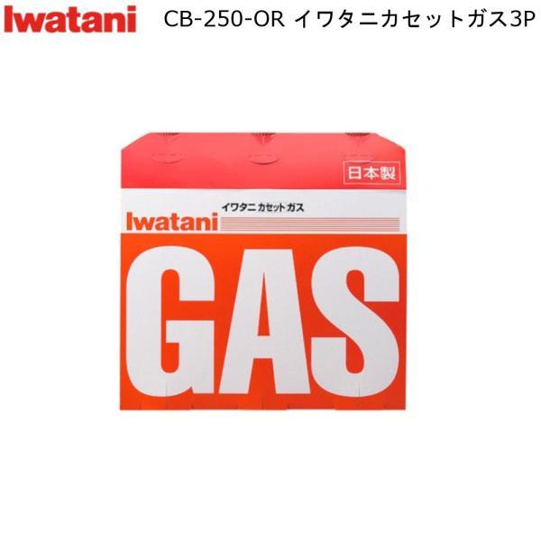 イワタニ カセットガス 3P CB-250-OR ガス容量 250g/本 岩谷産業 カセットボンベ 家庭用 小型 燃料