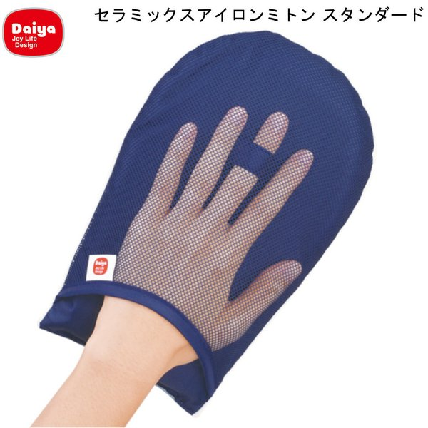 セラミックスアイロンミトン スタンダード ダイヤ Daiya アイロン 便利 使いやすい シャツ しわ 襟