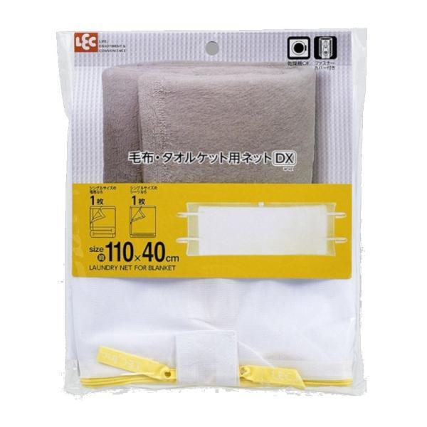 HLa 毛布 タオルケット 洗濯ネット DX 洗濯 ネット 乾燥機 対応 丈夫 レック LEC W-451