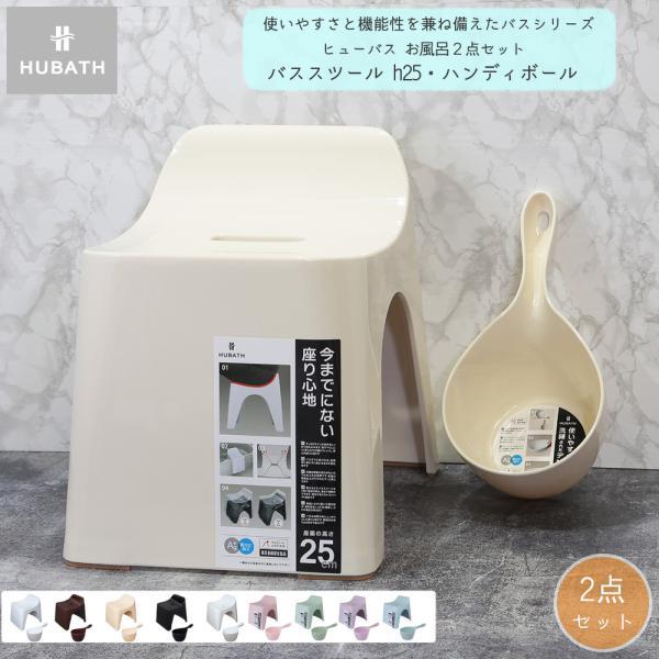 ヒューバス 腰かけh25 手おけ お風呂計2点セット バスチェア ふろ椅子 桶 シンカテック