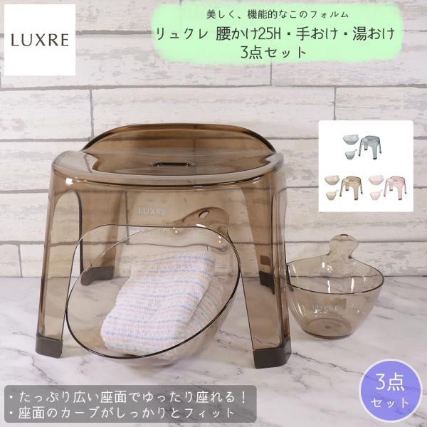 リュクレ LUXRE 腰かけ25H&手おけ&湯おけ 計3点セット リッチェル 透明 通気性がいい 風呂椅子 イス 桶 手桶 湯桶 オシャレ