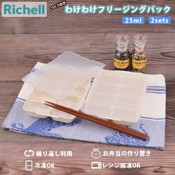 保存容器 つくりおき わけわけフリージングパック25 2P リッチェル Richell 作り置き 離乳食 おかず 小分け 食材 冷凍 冷蔵 トレー