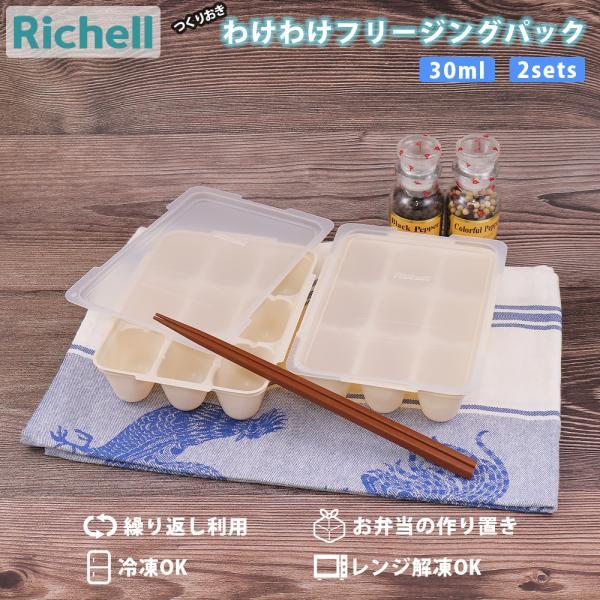 保存容器 つくりおき わけわけフリージングパック30 2P リッチェル Richell 作り置き 離乳食 おかず 小分け 食材 冷凍 冷蔵 トレー