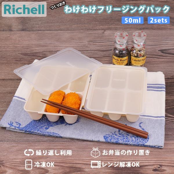 保存容器 つくりおき わけわけフリージングパック50 2P リッチェル Richell 作り置き 離乳食 おかず 小分け 食材 冷凍 冷蔵 トレー
