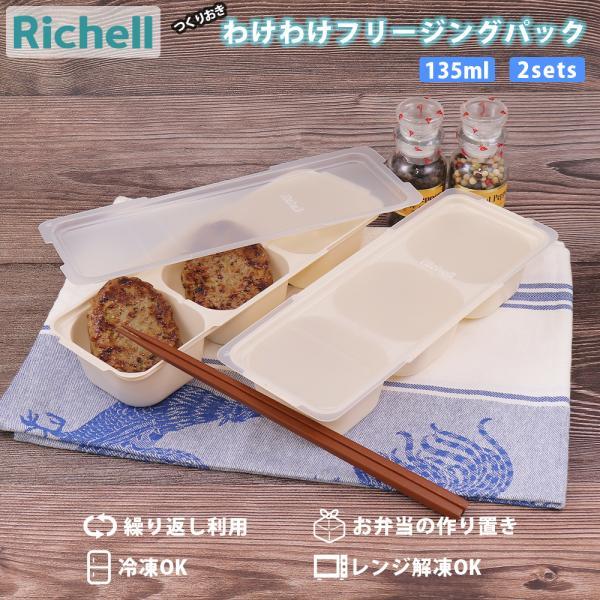 保存容器 つくりおき わけわけフリージングパック135 2P リッチェル Richell 作り置き 離乳食 おかず 小分け 食材 冷凍 冷蔵 トレー