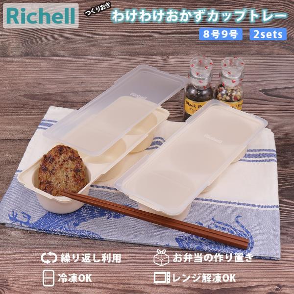 つくりおき わけわけおかずカップトレー 8号9号用 2セット入 リッチェル 保存容器 作り置き 離乳食 おかず 小分け 食材 冷凍 冷蔵用