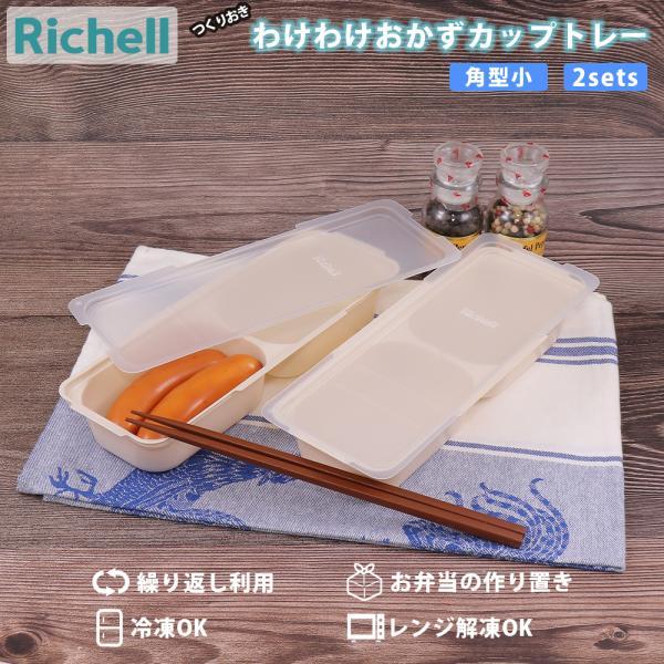 つくりおき わけわけおかずカップトレー 角型小用 2セット入 リッチェル 保存容器 作り置き 離乳食 おかず 小分け 食材 冷凍 冷蔵用